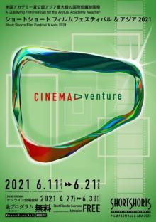 ショートショート フィルムフェスティバル、ラインナップ発表 オンラインで先行開幕
