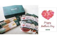 おいしくてカラダにやさしい、ZENB「母の日の贈りもの」ギフトセット