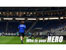 ガンバ大阪のドキュメンタリー『Who is your HERO』がDAZNにて配信!