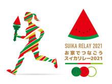 スイカで日本を元気に!「おうちでつなごう!スイカリレー2021」開催中