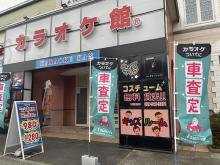「カラオケ館」店舗で車査定サービス!成約でギフト券1万円のプレゼントも