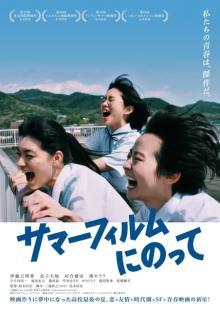伊藤万理華、主演映画『サマーフィルムにのって』8・6公開決定