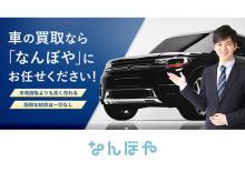 ブランド買取「なんぼや」が車の買取サービスをスタート