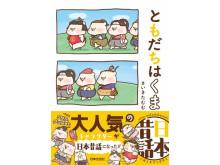 """「ともだちはくま」が日本昔話に!ちょっと変わった""""ストーリー漫画""""登場"""