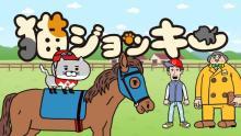 JRAアニメ『猫ジョッキー』5月放送開始 馬主役は大塚明夫で大暴走、四つん這いで走り回る