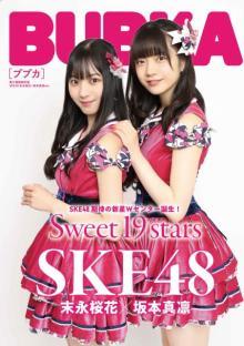 SKE48期待の「ティーンズユニット」Wセンター末永桜花&坂本真凛 ピンク衣装でフレッシュな輝き