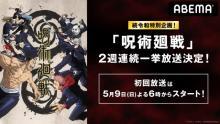 ABEMA『呪術廻戦』全話、一挙放送決定 5月9日・16日に2週連続