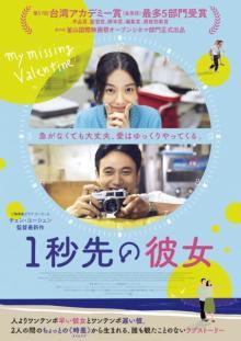 台湾映画『1秒先の彼女』本予告解禁 タイムラグ・ラブストーリー