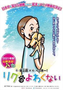 坂上忍と飼い犬リクとの感動の実話がアニメ映画化、心温まる特報映像解禁