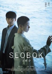 コン・ユ&パク・ボゴム出演映画『SEOBOK/ソボク』予告解禁