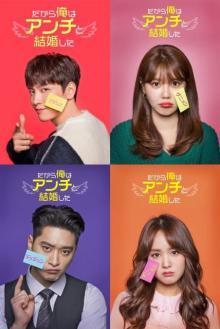 日本初上陸の韓国ドラマ『だから俺はアンチと結婚した』登場人物を解説