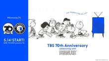 "TBS×『ピーナッツ』が""70周年コラボ"" スヌーピーの限定アイテムを販売へ"