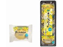 瀬戸内産レモンがふわっと香る焼き菓子「さくふわれもん」が新発売!