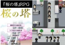 玉木宏主演『桜の塔』がRPGに 同僚・情報屋・後輩の4人パーティーで警視総監目指す
