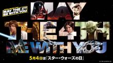 5月4日「スター・ウォーズの日」オンライン配信番組詳細決定