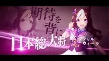 『ウマ娘』新CM公開、第1弾はスペシャルウィークなど紹介 大塚明夫がナレーション