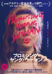アカデミー賞脚本賞受賞『プロミシング・ヤング・ウーマン』日本版予告解禁