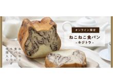 """オンライン&期間限定!ねこねこ食パンにコーヒー風味の""""キジトラ""""登場"""