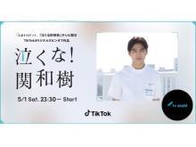 『泣くな研修医』オリジナルスピンオフドラマがTikTokで配信!