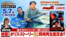 ジャッキー・チェン主演最新作公開記念『ポリス・ストーリー3』同時再生観賞会開催