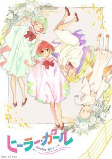 新作オリジナルアニメ『ヒーラー・ガール』制作決定 メインキャストは若手女性声優