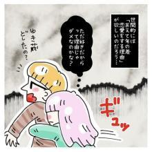 """""""20歳の年の差夫婦""""と""""ポジティブすぎる夫"""" リアルな漫画で描くそれぞれの「夫婦愛のカタチ」"""