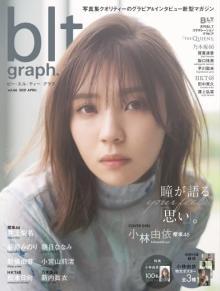 櫻坂46・小林由依表紙の『blt graph』が「写真集」2位 美しい素肌が印象的なグラビアも