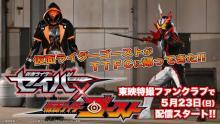 『仮面ライダーセイバー×ゴースト』決定 西銘駿が再びタケルに カノン・工藤美桜も