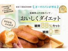 糖質88%カット&糖類ゼロ「低糖質ふすま粉パン」でおいしくダイエット!