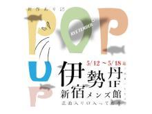 残糸・残布をアップサイクルする「RYE TENDER」が伊勢丹新宿店でPOPUP開催