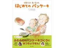 子ども向け料理絵本「はるくんとるいちゃん はじめてのパンケーキ」発売!