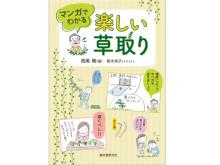 面倒な草取りを楽しくする方法をマンガや文章で解説!「楽しい草取り」発売