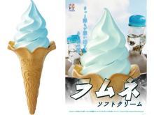爽やかな色と味わい!「旬のソフトクリームミックス ラムネ」が今年も登場