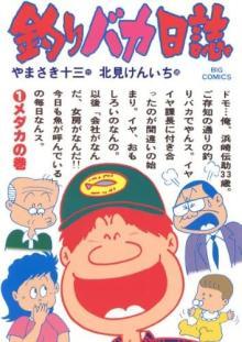 """漫画『釣りバカ日誌』42年で連載1000回 """"メデタイ""""突破記念で巻頭カラー"""