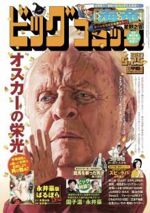 「ビッグコミック」表紙にA・ホプキンス初降臨 金子ナンペイ氏「素晴らしい皺をかけて光栄」