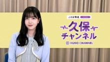 乃木坂46、定額制『のぎ動画』で新番組2本 『久保チャンネル』がシリーズ化