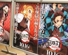 映画『鬼滅の刃』全米1位 日本映画トップは『ポケモン』以来22年ぶり