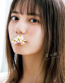 日向坂46小坂菜緒、1st写真集の表紙4種解禁 タイトルは『君は誰?』に