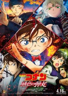 映画『コナン』興収56億円突破、前週比+17億円
