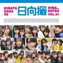日向坂46のオフショット写真集『日向撮』が「BOOK」1位 週間売上は今年度「写真集」1位【オリコンランキング】