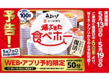 殺到する再開の声に応え「かっぱ寿司の食べホー」が7日間超限定で復活!