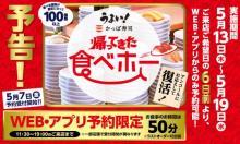 かっぱ寿司の食べ放題が7日間限定で復活、スイーツやラーメン含む100種類以上のメニューが対象