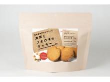 小麦粉不使用!「昆虫食専門店がつくった 大豆とコオロギのクッキー」発売中
