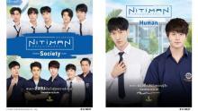 新作タイBLドラマ『Nitiman The Series』、U-NEXTで日本初、独占配信