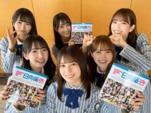 日向坂46写真集『日向撮』スピード重版決定で累計21万部突破 今年No.1売上を記録