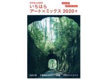 「房総里山芸術祭 いちはらアート×ミックス2020+」の公式ガイドブック発売