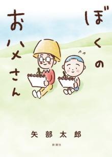 矢部太郎、絵本作家の父を描く 『大家さんと僕』以来の最新作【コメントあり】