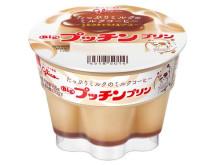 「Bigプッチンプリン たっぷりミルクのミルクコーヒー」が期間限定発売
