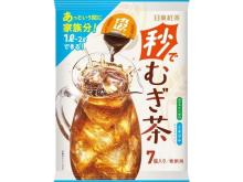 """秒でむぎ茶が完成!日東紅茶からポーションタイプの""""希釈用むぎ茶""""登場"""