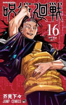 『呪術廻戦』コミックス16巻の書影公開 特設サイト「渋谷事変之景」6月より順次公開